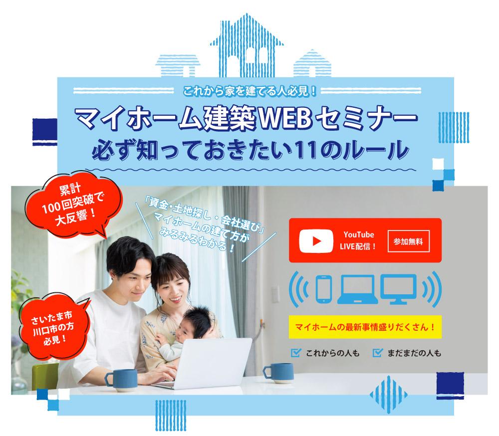 【参加無料・WEB開催】9月24日 21:00~22:30 マイホーム建築WEBセミナー!;