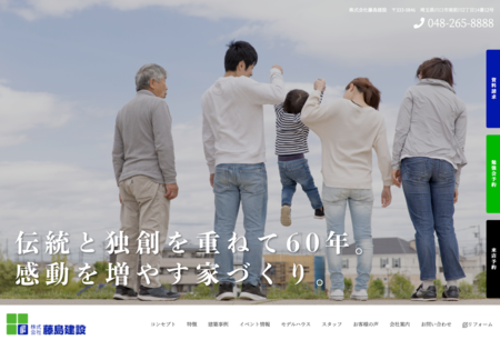藤島建設のホームページをリニューアルします!;