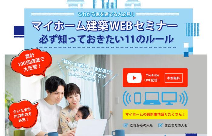【参加無料・WEB開催】4月23日 21:00~22:30 マイホーム建築WEBセミナー!;