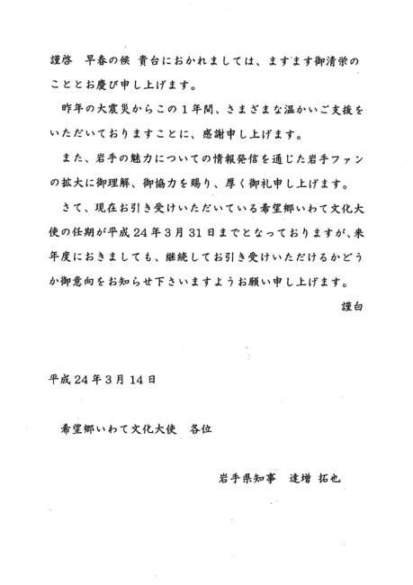200517 大使のお願い.jpg