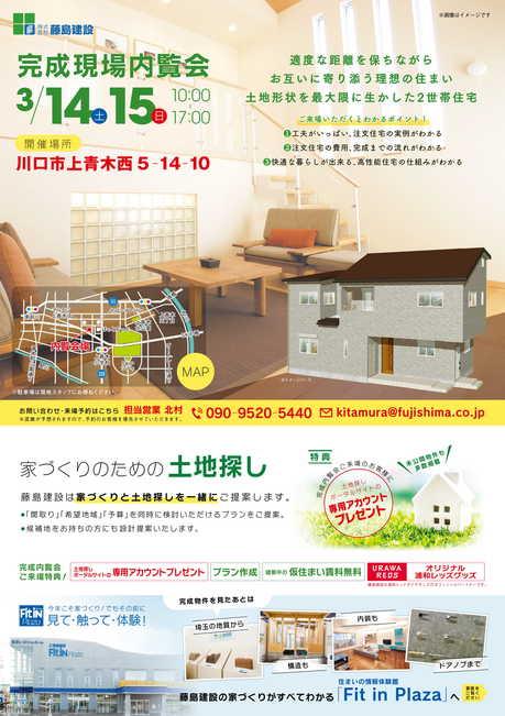 200306穐山宏様邸現場見学会チラシ表.jpg