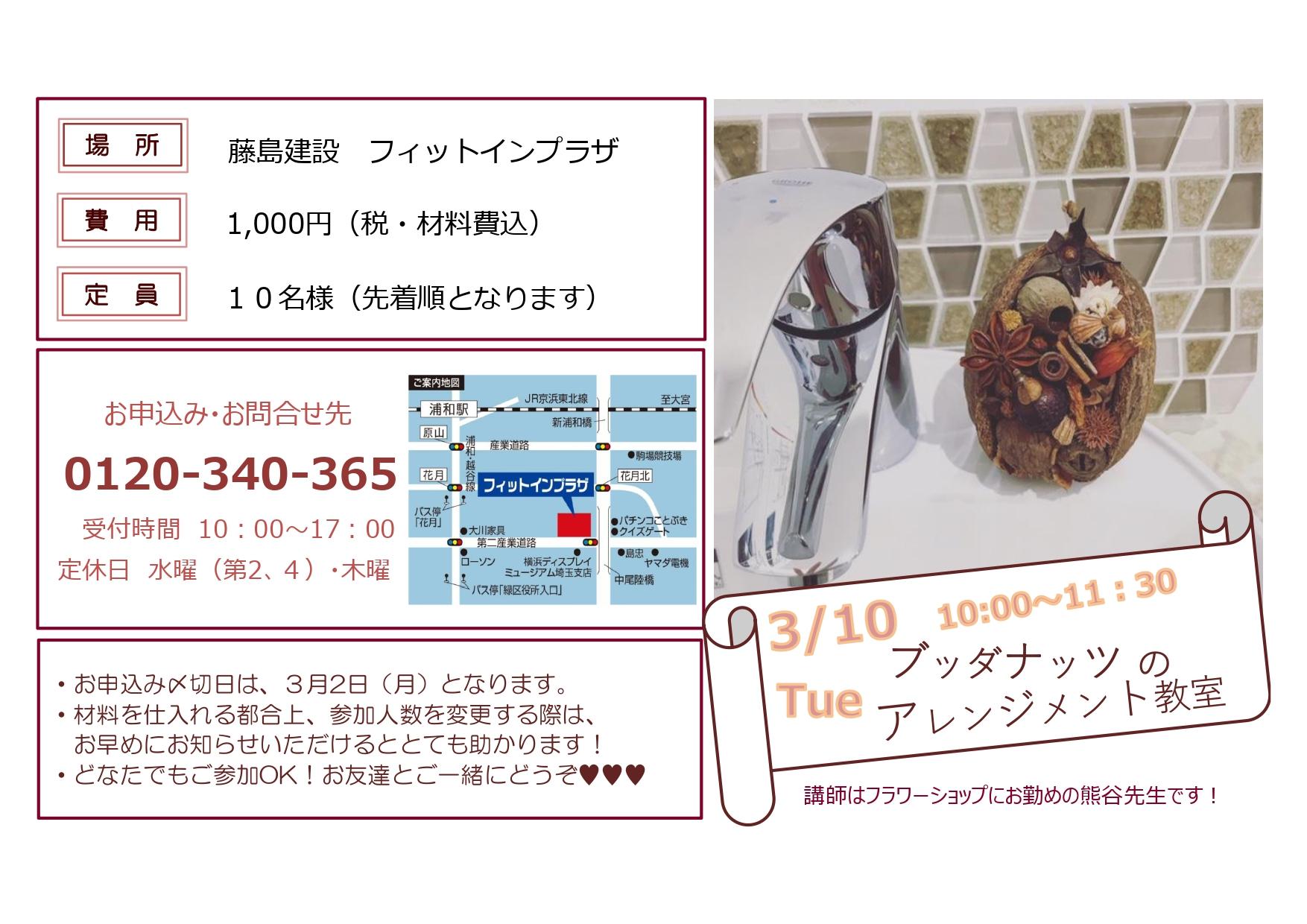 3月10日ブッダナッツアレンジメント教室_page-0001 (1).jpg