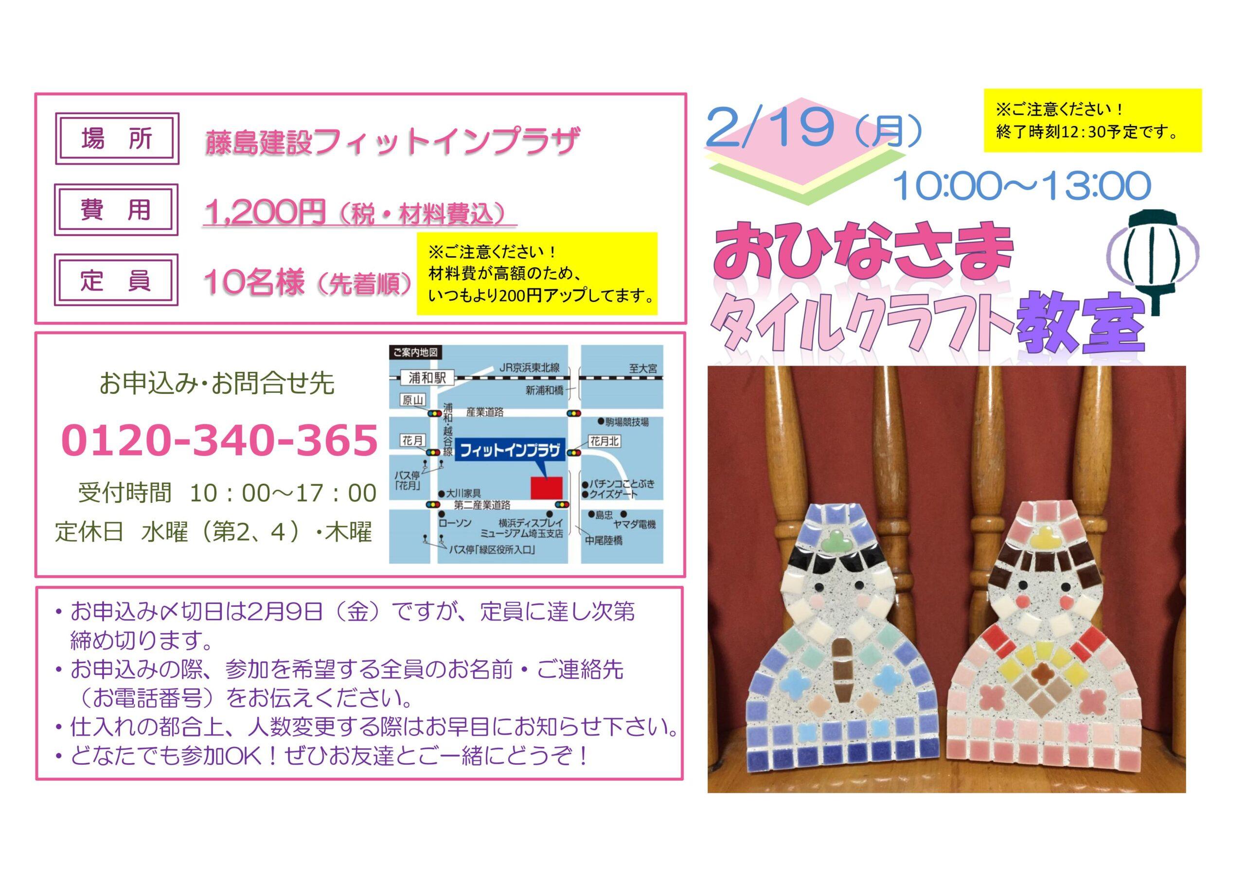 20180219_おひなさまタイルクラフト教室(修正).jpg