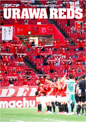 スポニチ「写真で振り返る浦和レッズ2020」発売中です;