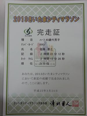 20130325_091437.jpg