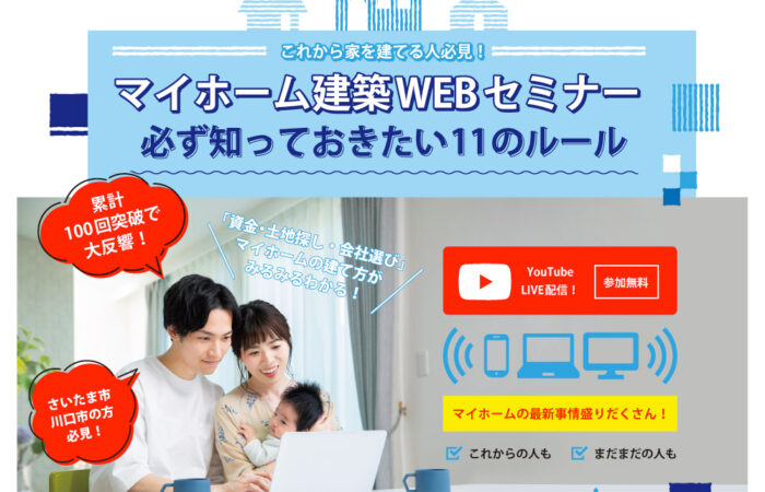 【参加無料・WEB開催】7月21日 21:00~22:30 マイホーム建築WEBセミナー!;