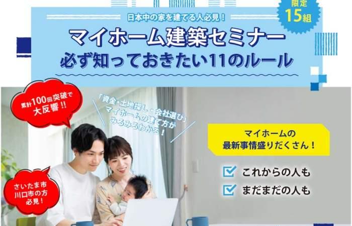 【参加無料】10月30日(土) 13:30~16:00 マイホーム建築セミナー!;